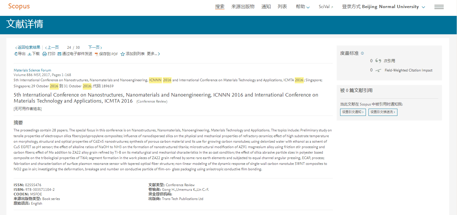 ICNNN2019, Oct 11-14   Kyoto, Japan